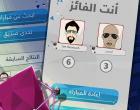 Haram el Maarifa hits iOS and Android